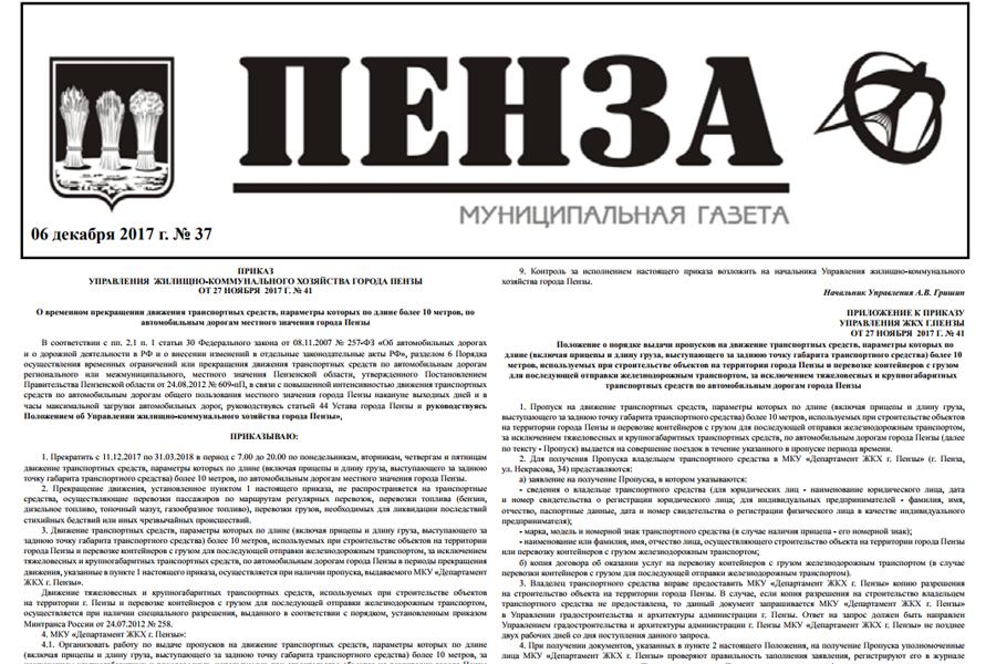 газета знакомств стерлитамак